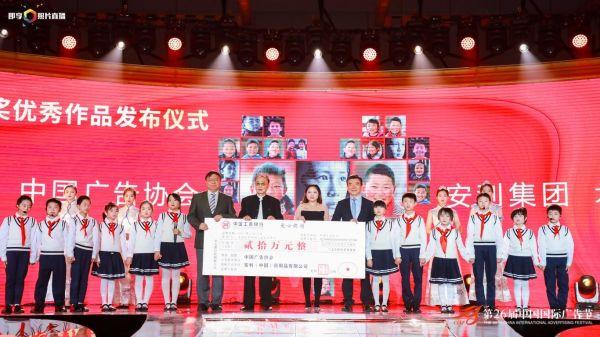 第26届中国国际广告节-2019中国公益广告黄河奖、315公益奖揭晓
